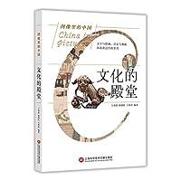 图像里的中国:文化的殿堂(插画全彩页版)