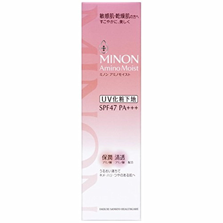 化合物含める没頭するミノン アミノモイスト ブライトアップベース UV 25g