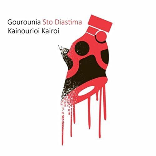 Gourounia Sto Diastima
