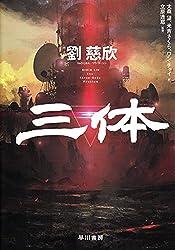 劉 慈欣『三体』(早川書房)