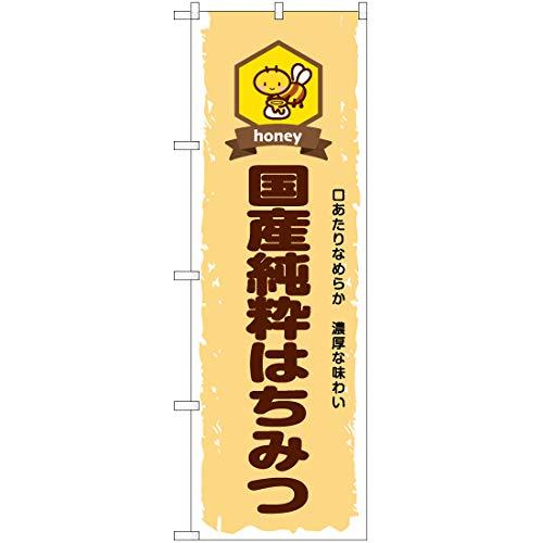 【ポリエステル製】のぼり 国産純粋はちみつ YN-6615 食品 蜂蜜 のぼり 看板 ポスター タペストリー 集客
