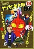 ゲゲゲの鬼太郎 1985 [第3シリーズ] 第19巻 [DVD]