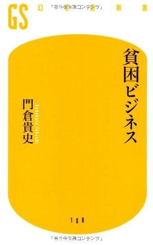 貧困ビジネス (幻冬舎新書)