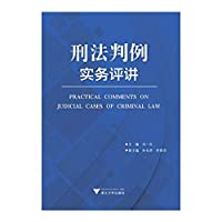 Substantive criminal law jurisprudence comments about(Chinese Edition)