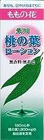 オリヂナル 薬用桃の葉ローション 180ml 無香料、無着色(桃の葉エキス 化粧水)×36点セット (4901180019409)