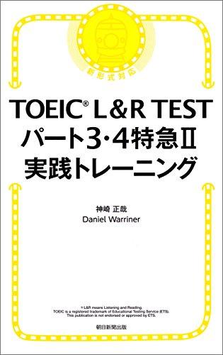 TOEIC L&R TEST パート3・4特急II 実践トレーニング