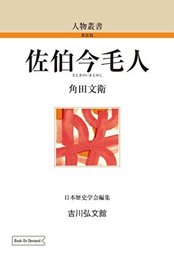 佐伯今毛人 (人物叢書 新装版 108)の詳細を見る