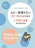 やさしいピアノ・ソロ もう一度弾きたい20・30代のためのJ-POP&定番コレクション