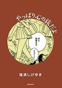 やっぱり心の旅だよ (ヤングマガジンコミックス)