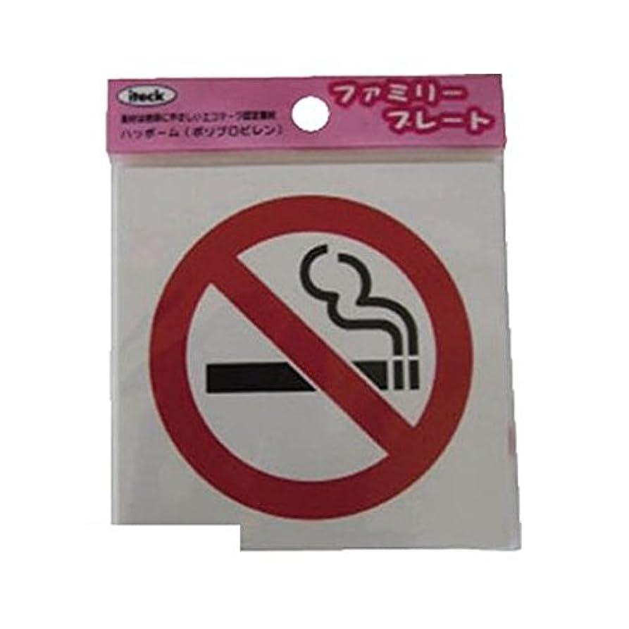 大邸宅ロマンチックスロープKU53560 禁煙マーク 【5入】