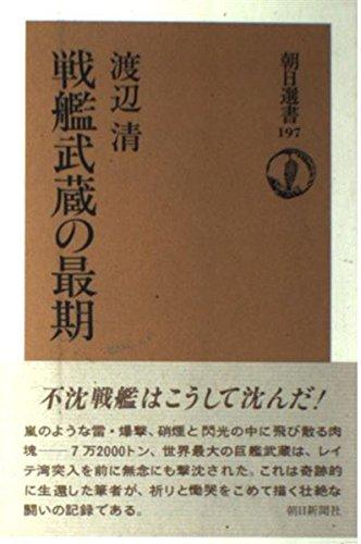 戦艦武蔵の最期 (朝日選書)