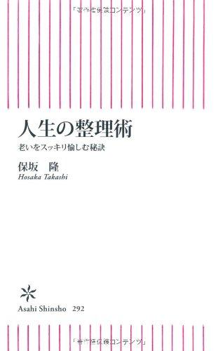 人生の整理術 老いをスッキリ愉しむ秘訣 (朝日新書)