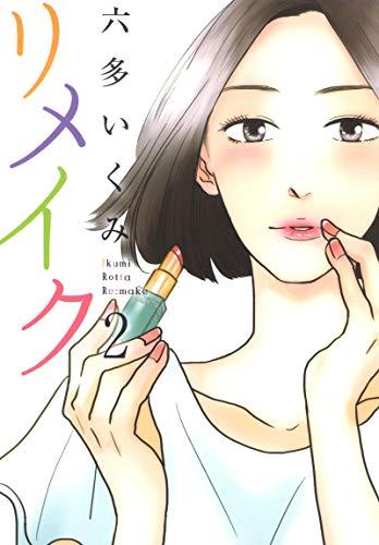 リメイク 2巻 (マッグガーデンコミックスEDENシリーズ)
