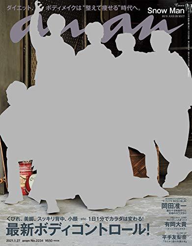 anan(アンアン) 2021年 1月27日号 No.2234[最新ボディコントロール!] [雑誌]