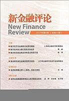 新金融评论2017年第6期