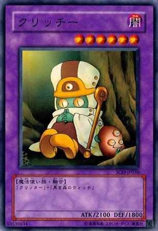 【シングルカード】遊戯王 クリッチー SOD-JP036 ノーマル