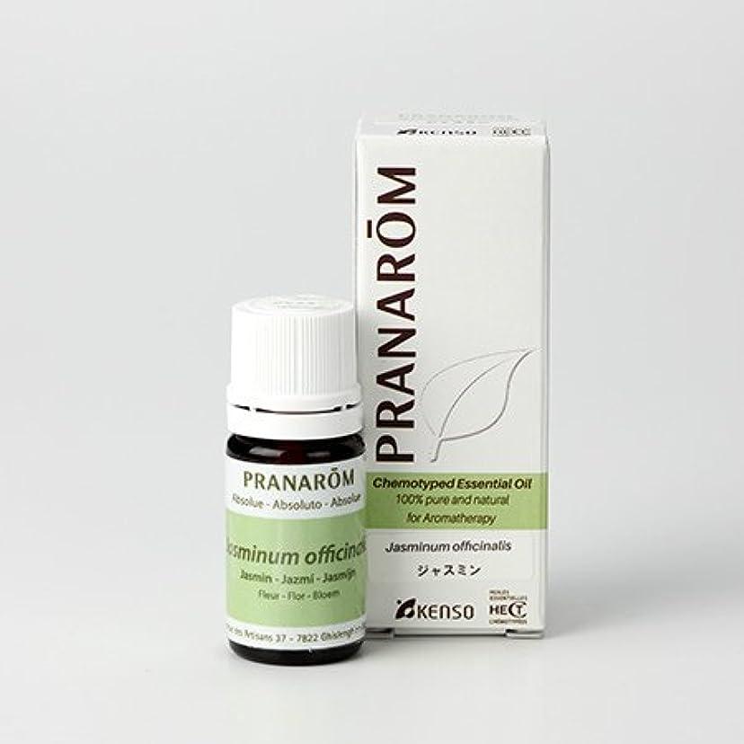 岩プロペラ暗いプラナロム ジャスミンAbs. 5ml (PRANAROM ケモタイプ精油)
