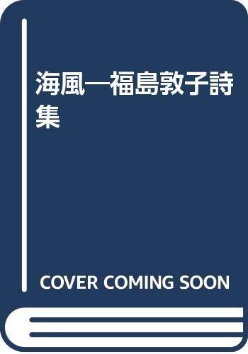海風―福島敦子詩集の詳細を見る