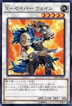 遊戯王OCG X-セイバー ウェイン ノーマル AT07-JP005
