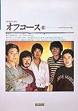 ソングブック 32 オフコース Ⅱギター弾き語り LP「NEXT」まで