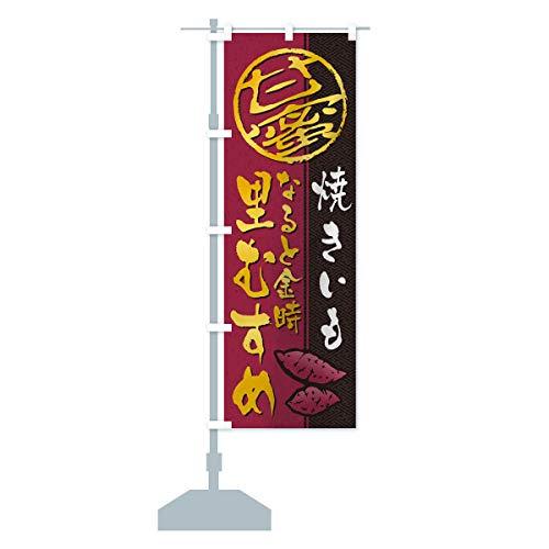 焼きいも(焼き芋・やきいも・甘蜜)なると金時里むすめ のぼり旗 サイズ選べます(コンパクト45x150cm 左チチ)