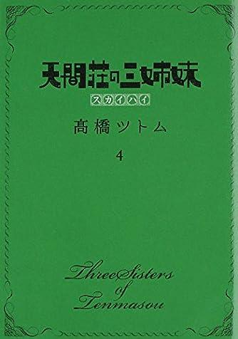 天間荘の三姉妹 スカイハイ 4 (ヤングジャンプコミックス)