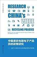 中国废弃电器电子产品回收政策研究