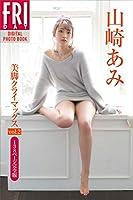 山崎あみ「美脚クライマックス vol.2 138ページ完全版」 FRIDAYデジタル写真集