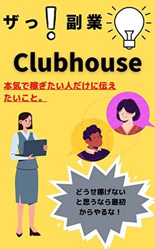 副業!clubhouse 手をだすなclubhouse