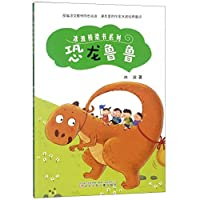 冰波桥梁书系列—恐龙鲁鲁