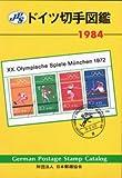 JPSドイツ切手図鑑〈1984年版〉 (1983年)