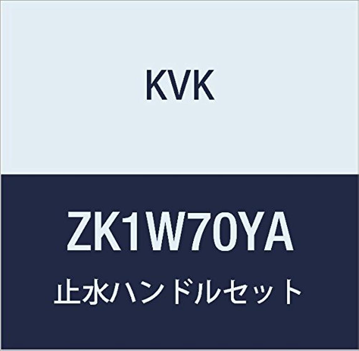 三十アスレチック中絶KVK 止水ハンドルセット(水側) ZK1W70YA
