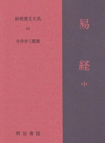 易経 中 新釈漢文大系 (24)の詳細を見る