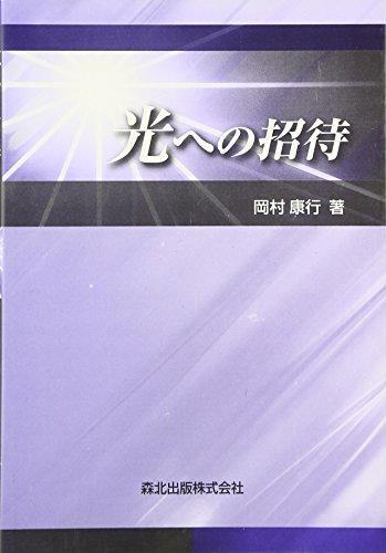 Hikari eno shōtai.