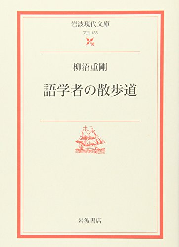 語学者の散歩道 (岩波現代文庫)の詳細を見る