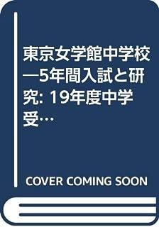 東京女学館中学校―5年間入試と研究: 19年度中学受験用 (26)