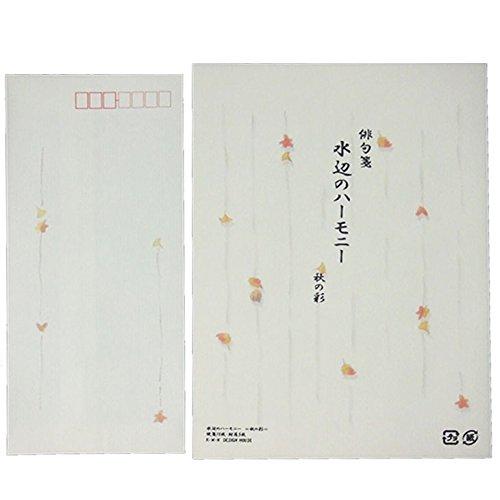 便箋・封筒セット『俳句箋 水辺のハーモニー』 (秋の彩)