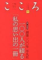 こころ Vol.19