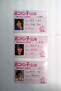 おニャン子クラブ おニャン子CLUB メンバーズカード Members CARD No.008国生さゆり/No.012河合その子/No.017城之内早苗 合計3枚 引き物