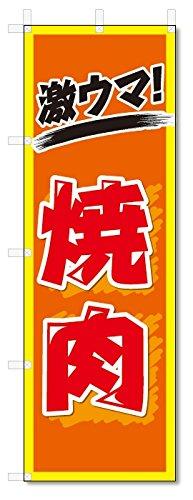 のぼり旗 焼肉 (W600×H1800)焼き肉