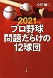 2021年版 プロ野球 問題だらけの12球団 - 小関 順二