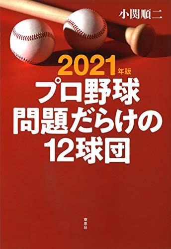 2021年版 プロ野球 問題だらけの12球団
