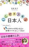 ここがステキよ日本人: フランス人富裕層のガイド歴9年。現場で聞いた日本人が知らない日本の魅力!