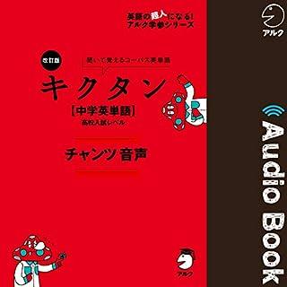 『改訂版 キクタン 【中学英単語】 高校入試レベル チャンツ音声』のカバーアート