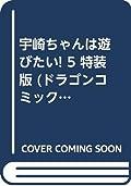 宇崎ちゃんは遊びたい! 5 特装版 (ドラゴンコミックスエイジ)