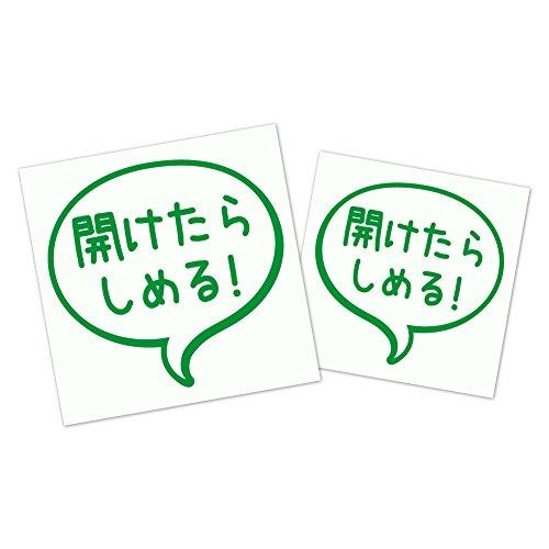 imoninn  吹き出しステッカー2枚セット <開けたらしめる!> 冷蔵庫や各種扉などに! (緑色)