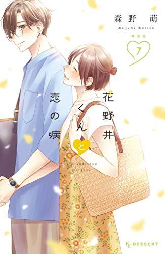 花野井くんと恋の病(7)特装版 (デザートコミックス)