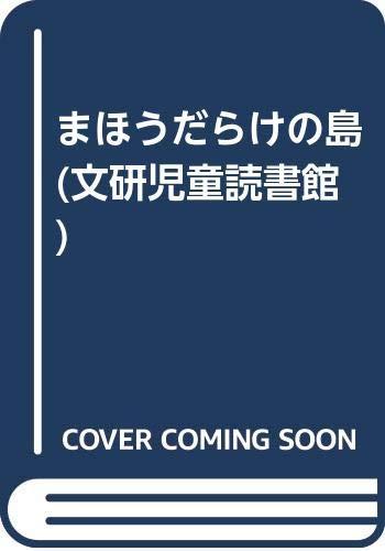 まほうだらけの島 (文研児童読書館)