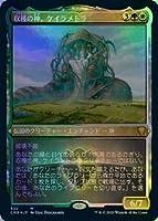 【エッチング仕様FOIL】マジックザギャザリング CMR JP 522 収穫の神、ケイラメトラ (日本語版 神話レア) 統率者レジェンズ