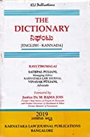 The Dictionary - Nighantu ( English - Kannada )